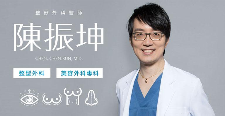 陳振坤醫師